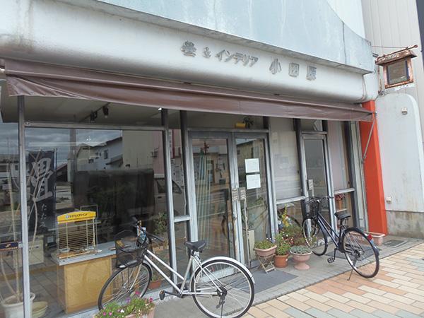小田原畳店本店