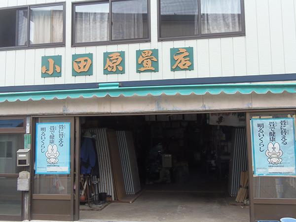 小田原畳店