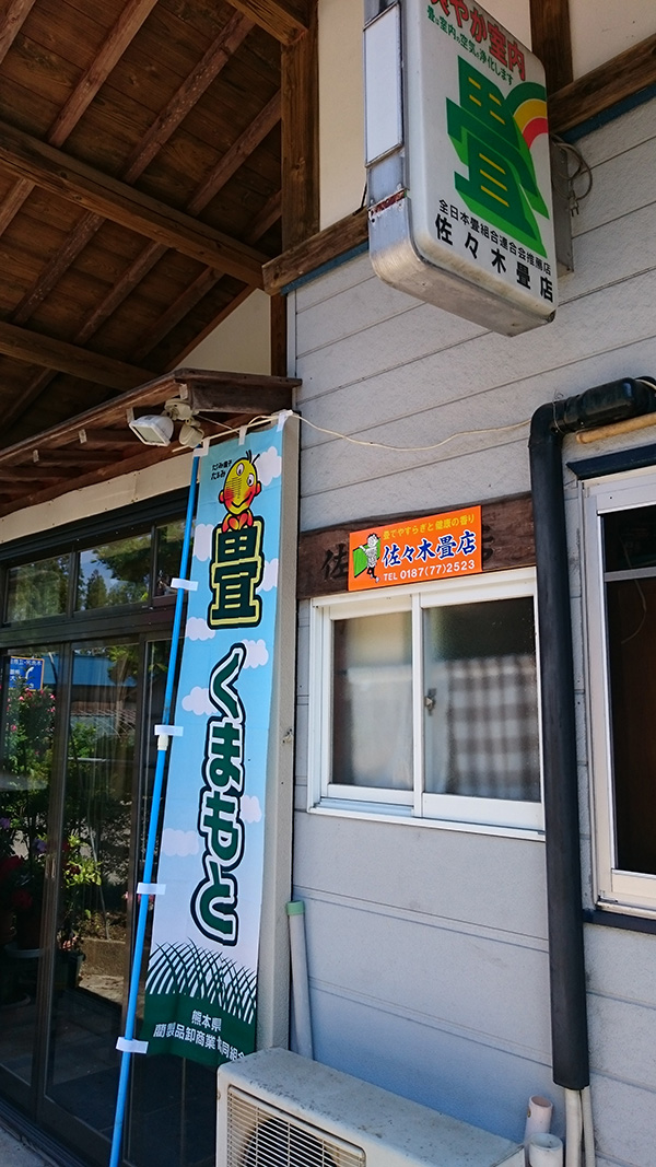 佐々木畳店