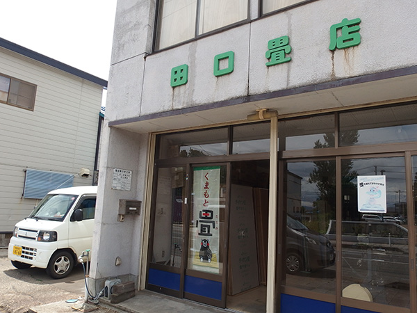 田口畳製作所