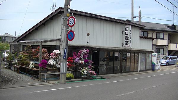 田口 畳店