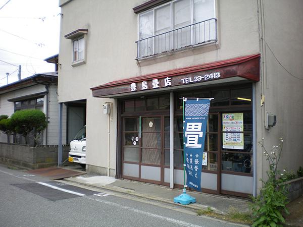 豊嶋 畳店